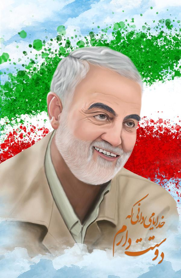 شهید حاج قاسم سلیمانی (سلام الله علیه) - طراح سعیده السادات حسینی