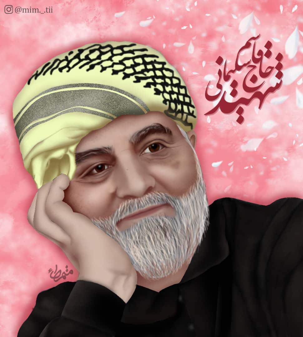 شهید حاج قاسم سلیمانی (سلام الله علیه) - طراح مریم طاهری
